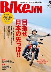 bikejin-cover