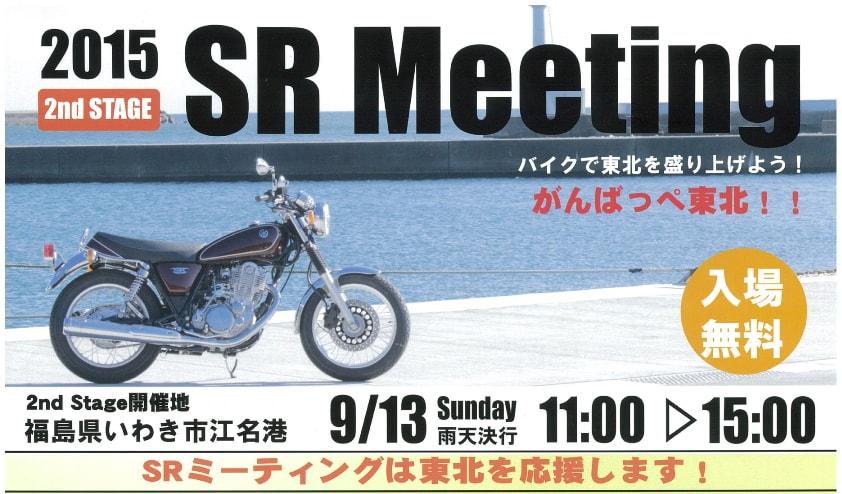 SR Meerting 2015