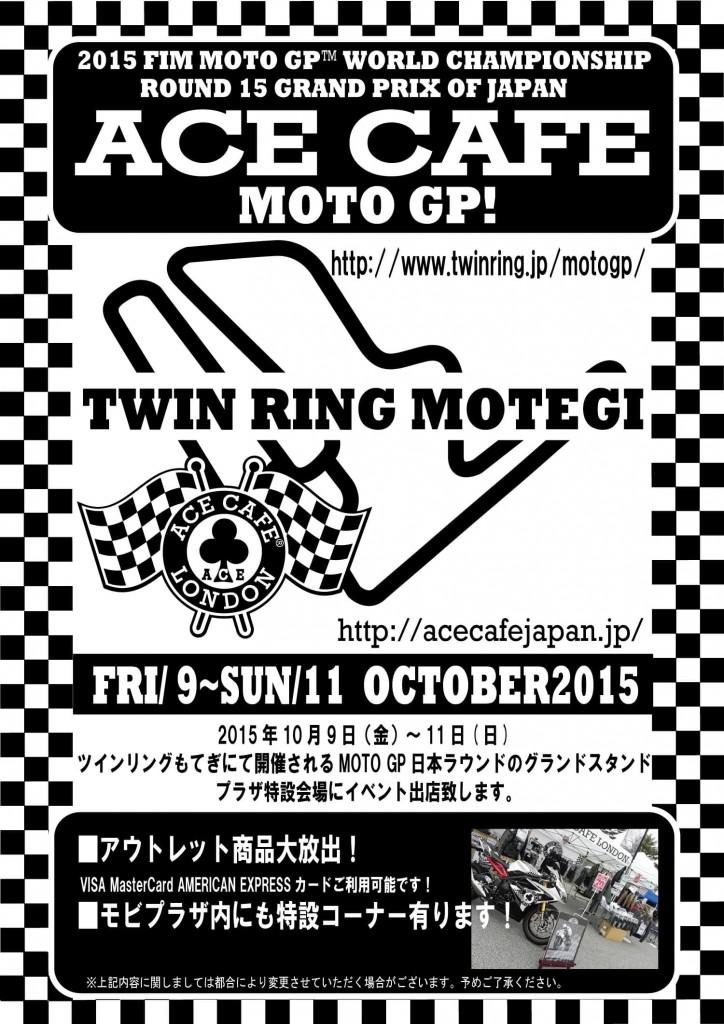 ace cafe london moto gp 2015 flyer