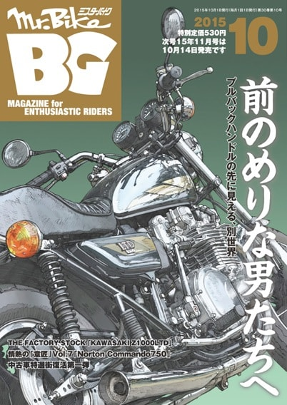 Mr. Bike BG OCT 2015