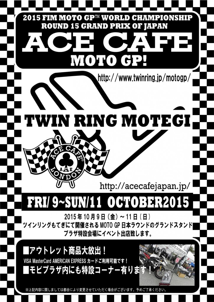 ace cafe london moto gp 2015 flyer
