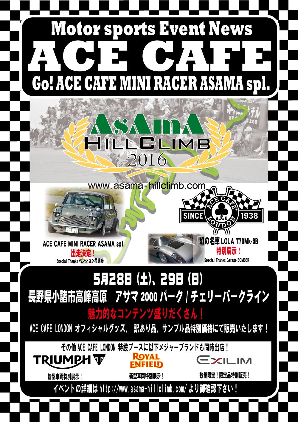 ASAMA2016_ACEフライヤー